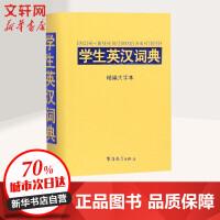 学生英汉词典(精编大字本) 说词解字辞书研究中心 编