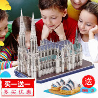 乐立方3D立体拼图成人纸模型建筑泡沫板房子儿童手工制作拼装玩具