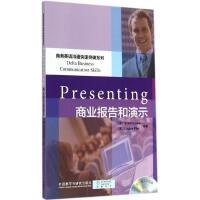 商业报告和演示 外语教学与研究出版社