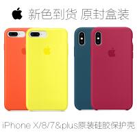 【顺丰次日达】Apple 苹果7原装手机壳iphone8plus官方iphonex硅胶7plus保护套七iphone6