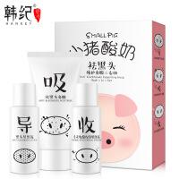 小猪酸奶祛黑头收缩毛孔套装 t区护理祛粉刺吸出黑头三件套化妆品