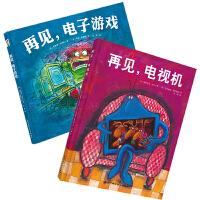全2册再见电视机再见电子游戏精装绘本图画书适合3岁以上帮助孩子沉迷电视剧问题北京科技 童书