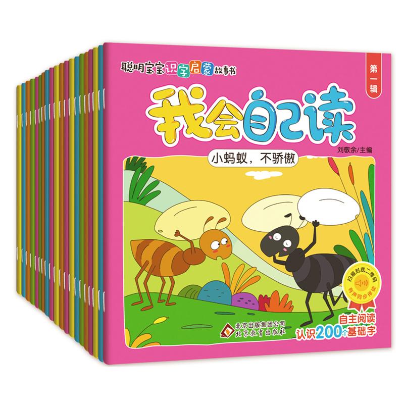 卡片宝宝图书儿童籍入园准备幼儿阅读拼音与认字童书看图说话儿童读
