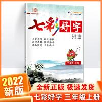 2019秋 七彩好字 三年级上册 名家书写 规范字帖 逐字图解