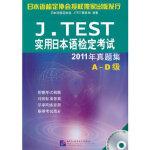 J TEST实用日本语检定考试2011年真题集 A-D级(含1MP3) 日本语检定协会 J.TEST事务局 北京语言大