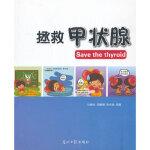 拯救甲状腺,张晓光,邵金福,光明日报出版社9787511254061