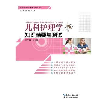 儿科护理学知识精要与测试(临床护理知识精要与测试)