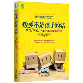 叛逆不是孩子的错:不打、不骂、不动气的温暖教养术(pdf+txt+epub+azw3+mobi电子书在线阅读下载)