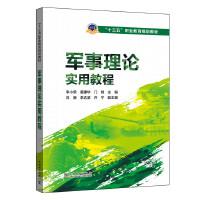 """""""十三五""""职业教育规划教材 军事理论实用教程"""