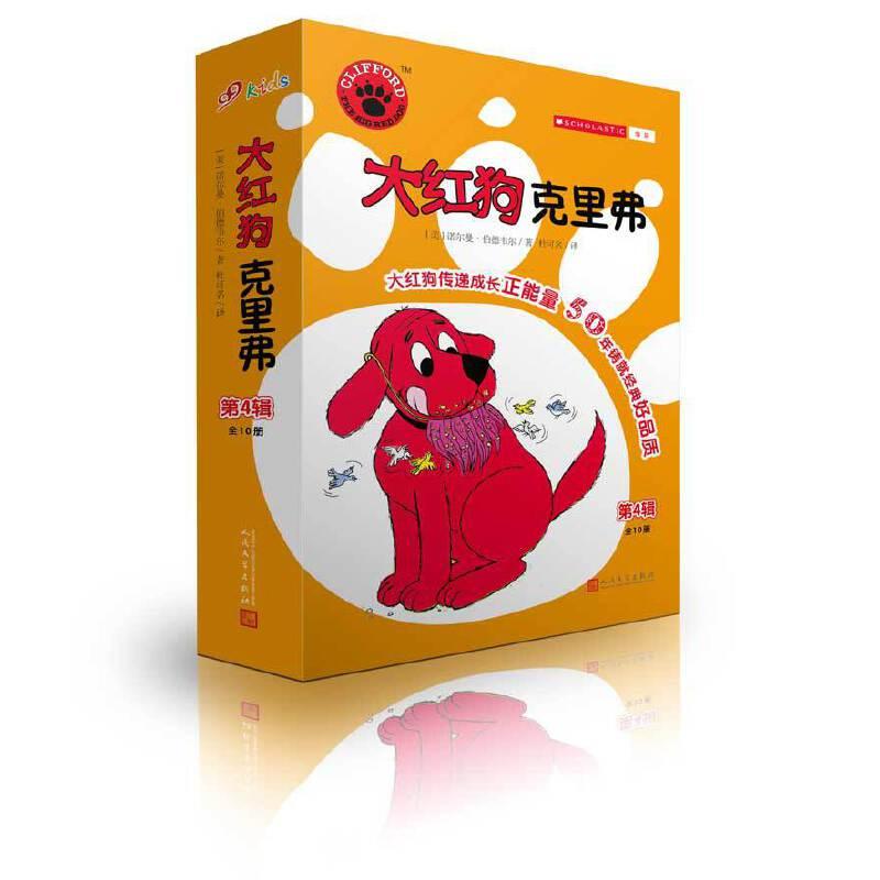 大红狗克里弗第4辑(套装共10册)(2017年新版) 面世50年来,大红狗受到世界各国儿童的喜爱,已成为风靡全球的经典形象!大红狗*后10本,中文简体首次出版