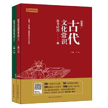 新高考古代文化常识备考应用(上下) 一本手册,二十个主题,助你全面备考古代文化常识