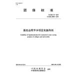 高校合同节水项目实施导则  T/CHES33-2019(T/JYHQ0005-2019)(团体标准)