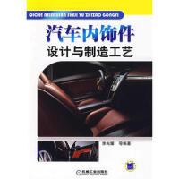 正版《汽车内饰件设计与制造工艺》 9787111276432【正版图书 可开发票 欢迎选购】