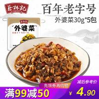 【�M99�p50】蔡林�外婆菜30g*5小袋下��_味腌菜泡菜咸菜�u菜