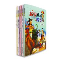 【秒杀包邮】超级阅读夏令营(全套5册):成语中的智慧、故事中的道理、好故事、杰出人物童年的故事、童话中的启发 初中高中