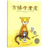 方格子老虎 上海文化出版社