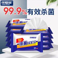 可爱多 10包杀菌便携湿纸巾 99.9%杀菌抑菌 户外必备小包湿巾q50