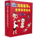 加古里子的身体科学绘本 套装全10册 我的全方位健康 幼儿童启蒙认知学习绘本图画故事书 日本30年科普经典 重印超过1