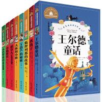儿童读物7-10岁8册带拼音一年级课外书注音版三二年级故事书6-12岁小学生课外阅读书籍 王尔德童话 大林和小林稻草人