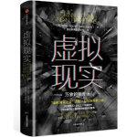 【新书店正版】虚拟现实:万象的新开端 [美]杰伦・拉尼尔(Jaron Lanier) 中信出版社