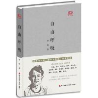 自由呼吸,李辉,海天出版社9787550716070
