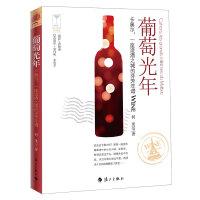 葡萄光年――卡奥尔,一座造酒之城的芬芳年谱(一段从十三世纪开始的红酒时光巡游。请随书品鉴葡萄酒,游历法国南部风光。)