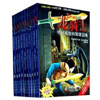 龙骑士系列全三册(驭龙战神,东方阴谋,天龙大战)