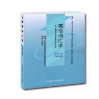 【正版】自考教材 自考 00832 英语词汇学 1999年版 张维友 外语教学与研究出版社