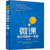 微课设计与制作一本通 清华大学出版社