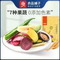 良品铺子 七彩蔬菜干50gx2袋黄秋葵香菇脆综合果蔬干儿童零食