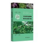 中国常见植物野外识别手册(衡山册)