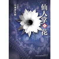 仙人掌之花 [日]山本禾太郎,张小芬 吉林出版集团有限责任公司