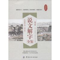 说文解字全鉴(第2版,典藏版) 许慎