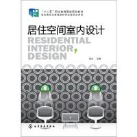 居住空间室内设计 高光 9787122205933 化学工业出版社教材系列
