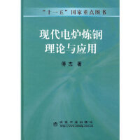 现代电炉炼钢理论与应用傅杰 傅杰 冶金工业出版社