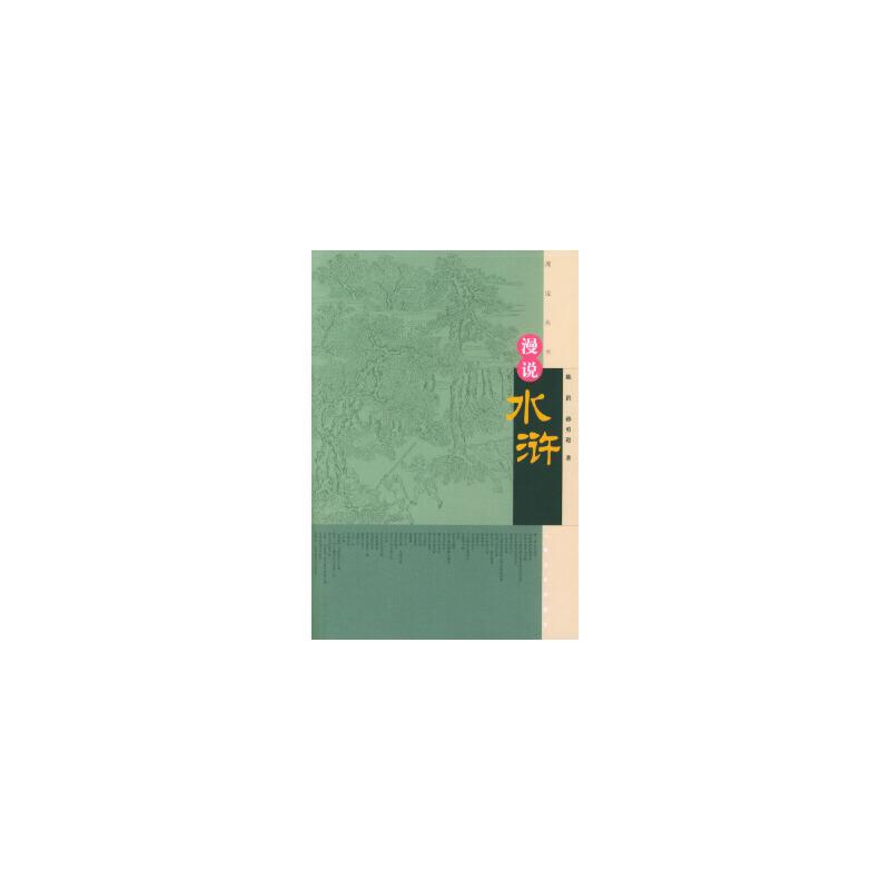 【新书店正版】漫说水浒(漫说丛书) 陈洪,孙勇进 人民文学出版社 正版书籍请注意书籍售价高于定价,有问题联系客服欢迎咨询。