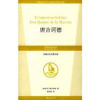 【新书店正版】唐吉诃德,(西)塞万提斯(Cervantes,M.D.),唐民权,华夏出版社9787508043425
