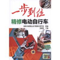 【正版全新直发】一步到位精修电动自行车 刘遂俊 机械工业出版社9787111529798