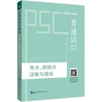中公教育2021普通话水平测试考点、易错点详解与精练