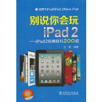 (VIP) 别说你会玩iPad2――iPad2应用技巧200招