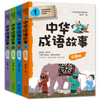 中华成语故事(彩绘版 全4册)统率语文教材推荐阅读书目