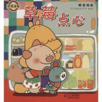 草莓点心 (5) 二十一世纪出版社