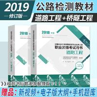 2018年新版 公路水运工程试验检测专业技术人员职业资格考试用书 道路工程+桥梁隧道工程(2018年
