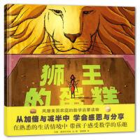 狮王的蛋糕 (美)麦克利戈特绘,漆痒痒 9787505625051
