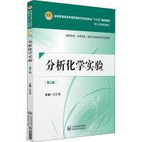 分析化学实验 供药学类、中药学类、制药工程及相关专业使用(第2版) 中国医药科技出版社