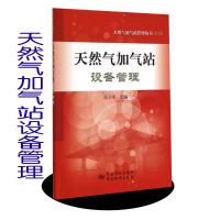 天然气加气站设备管理 9787502640682 范小平 中国质检出版社