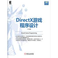 DirectX游戏程序设计(仅适用PC阅读)