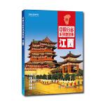 中国分省系列地图册-江西(2019版)