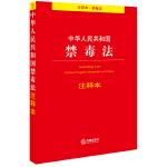 中华人民共和国禁毒法注释本(百姓实用版) 团购电话:400-106-6666转6