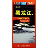 中国分省交通地图黑龙江省 人民交通出版社股份有限公司 著作者
